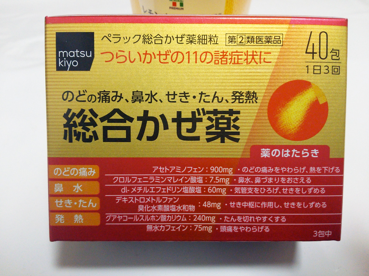 ペラック総合かぜ薬細粒(マツモトキヨシ)