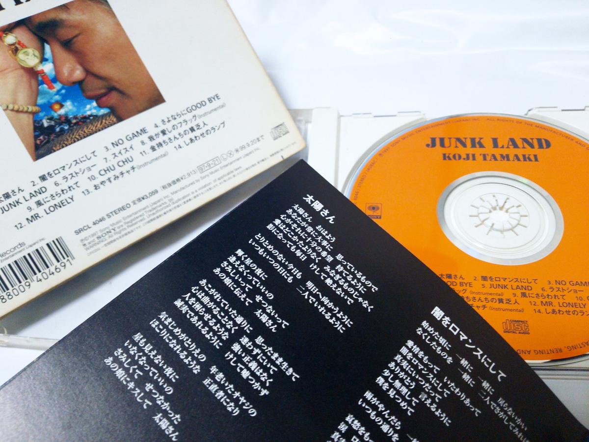 「JUNK LAND」玉置浩二(アップ)