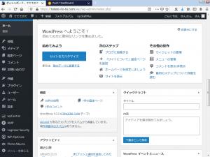 WordPress:ダッシュボード画面