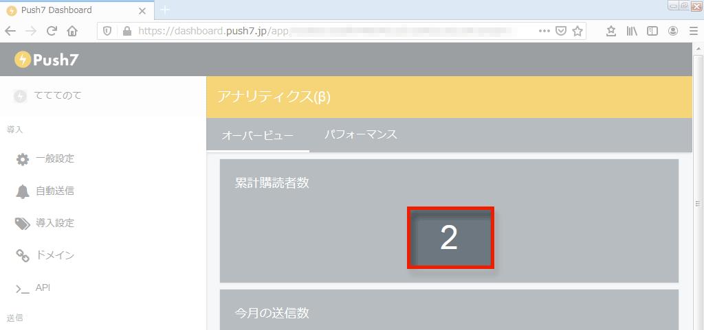 Push7:購読者数