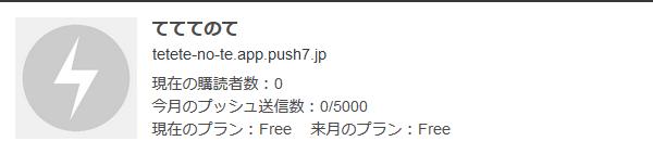 PUSH7アプリケーションステータス(てててのて)