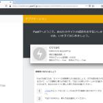PUSH7:アプリケーション画面(てててのて)