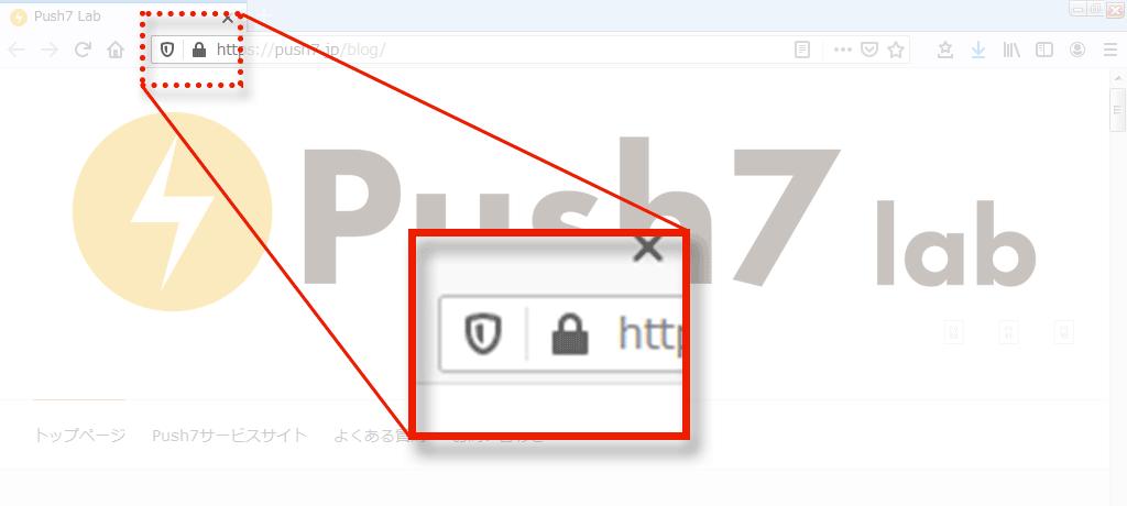 「Push7 lab」トップページのステータスアイコン(Firefox)