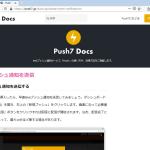 Push7 Docs:Webプッシュ通知を送信