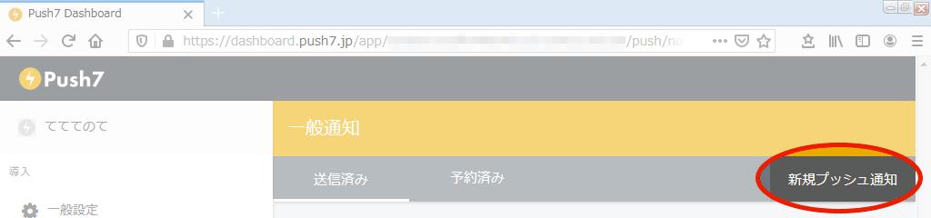 Push7:「新規プッシュ通知」をクリック