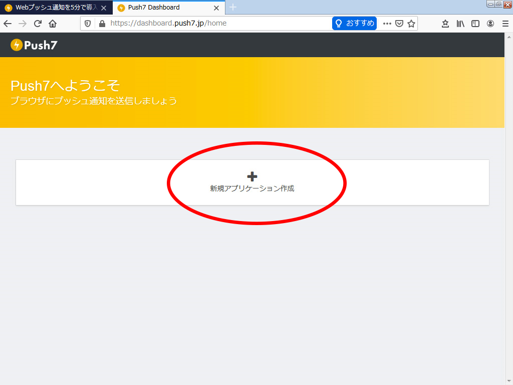 ダッシュボード画面の「新規アプリケーション作成」をクリック