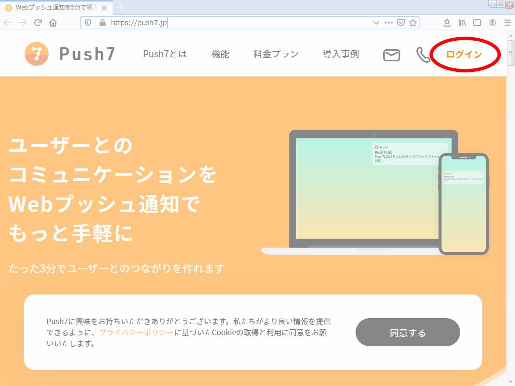 PUSH7トップ画面からログイン