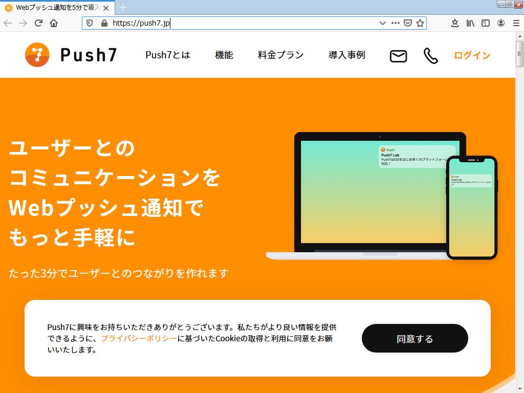 Push7:トップページ