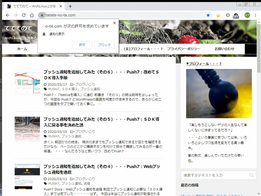 「てててのて」トップページ(Chrome)