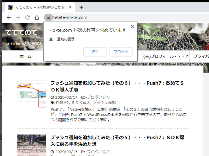 「てててのて」トップページの一部ズームアップ(Chrome)