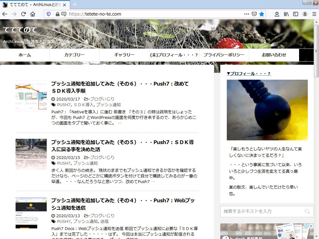 「てててのて」トップページ