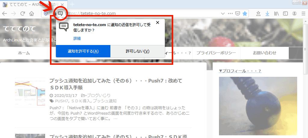 Firefox:アイコンをクリック
