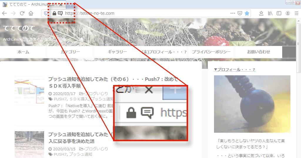 Push7 導入後の「てててのて」トップページのステータスアイコン(Firefox)