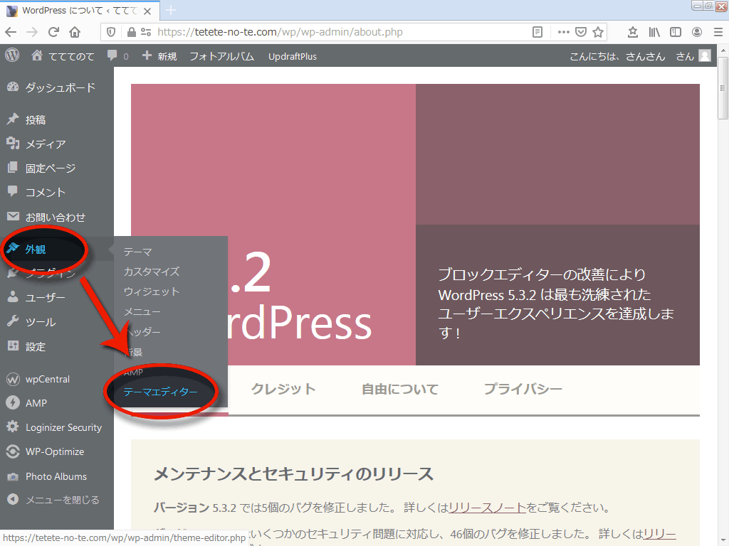 WordPress:テーマエディター画面を開く