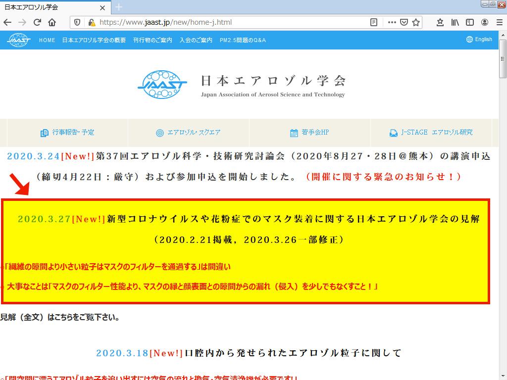 日本エアゾル学会 トップページ