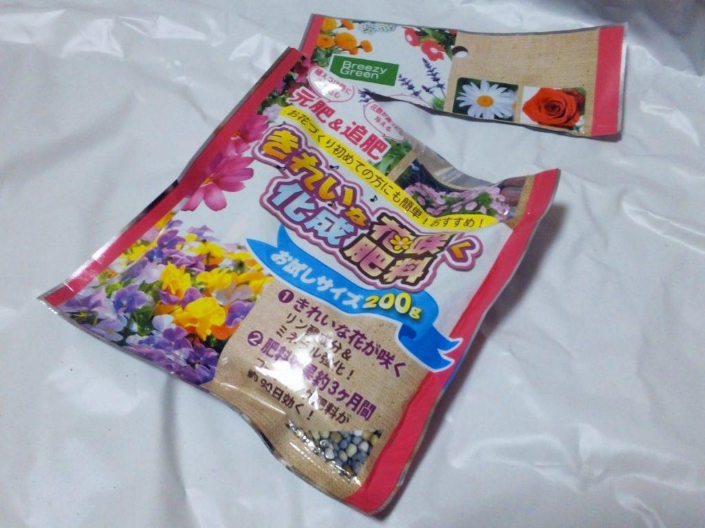 きれいな花咲く化成肥料