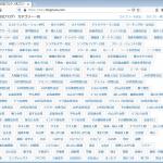 日本ブログ村:「その他日記ブログ」サブカテゴリー