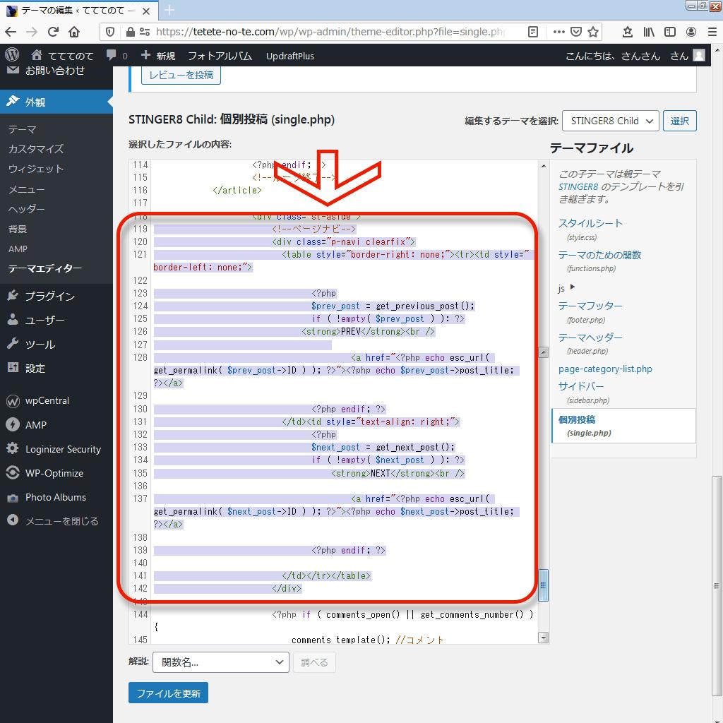 PREV、NEXTをページ上部に移動(3):ページナビのコードを切り取り・・・