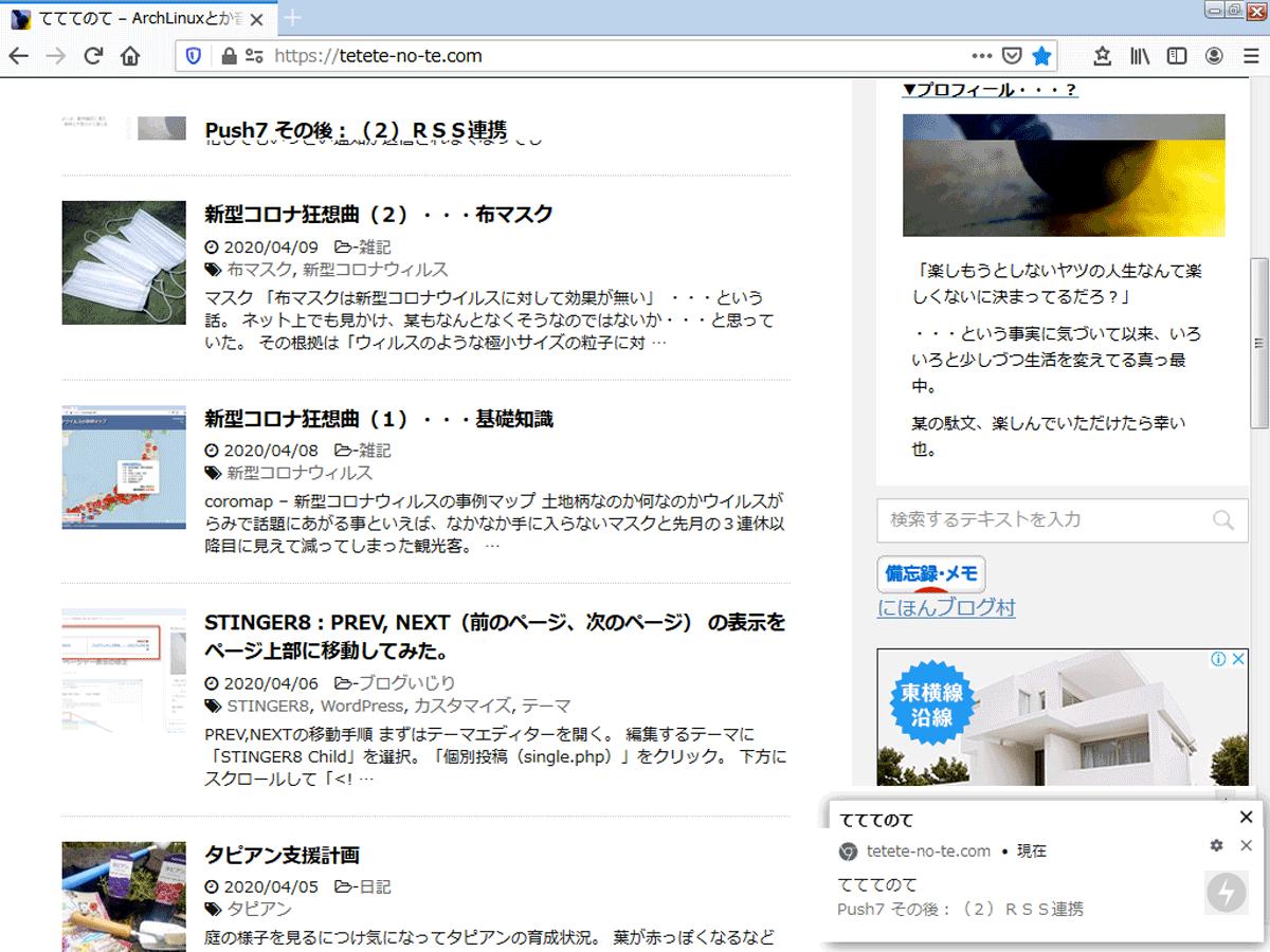 プッシュ通知(RSS連携後)