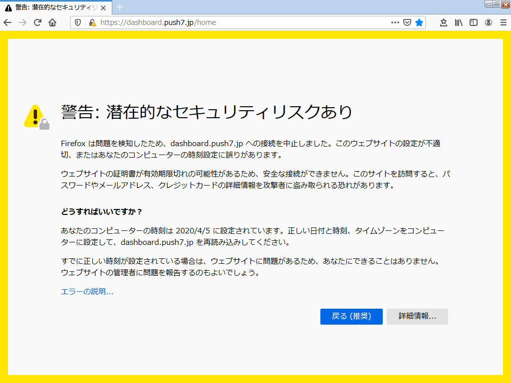 Push7:サイトに接続できない(Firefox)