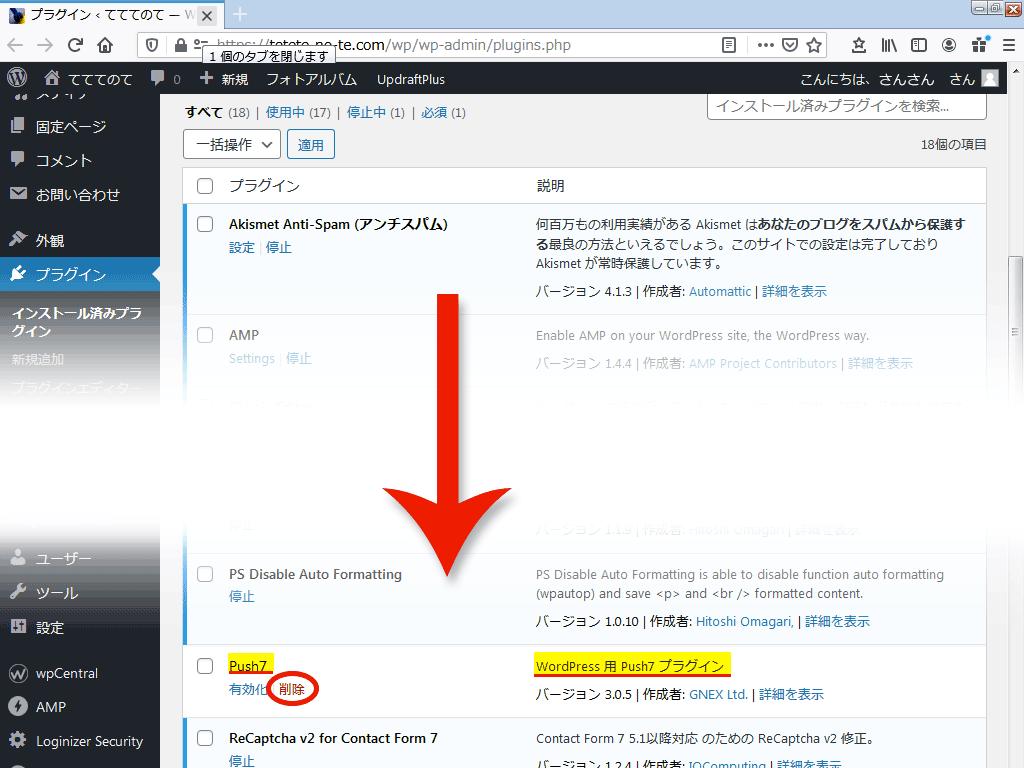 WordPress:Push7プラグインの削除(2)