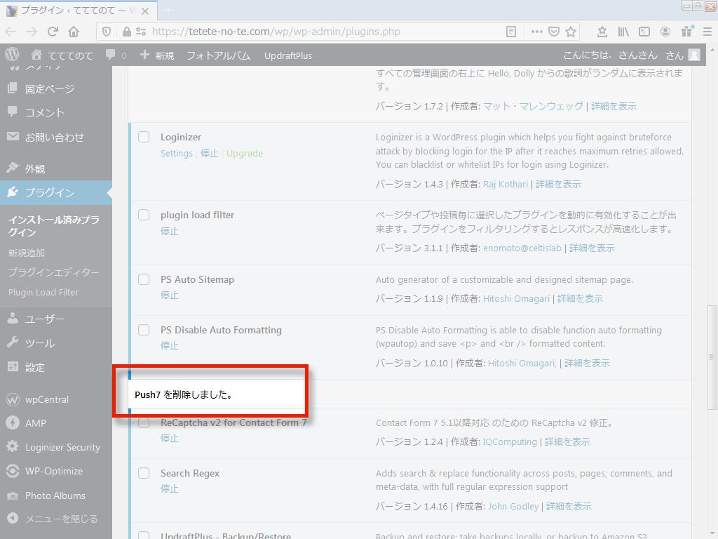WordPress:Push7プラグイン削除完了